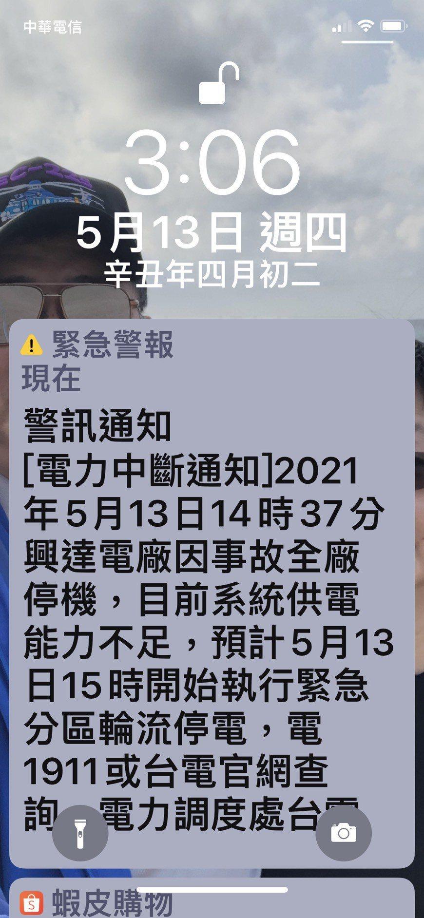 民眾接到緊急停電手機簡訊。記者魯永明/翻攝
