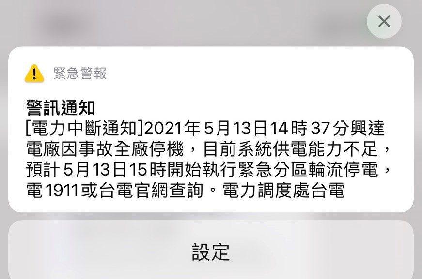 全台大停電,南科表示沒有停電,產線未受到影響。記者吳淑玲/翻攝