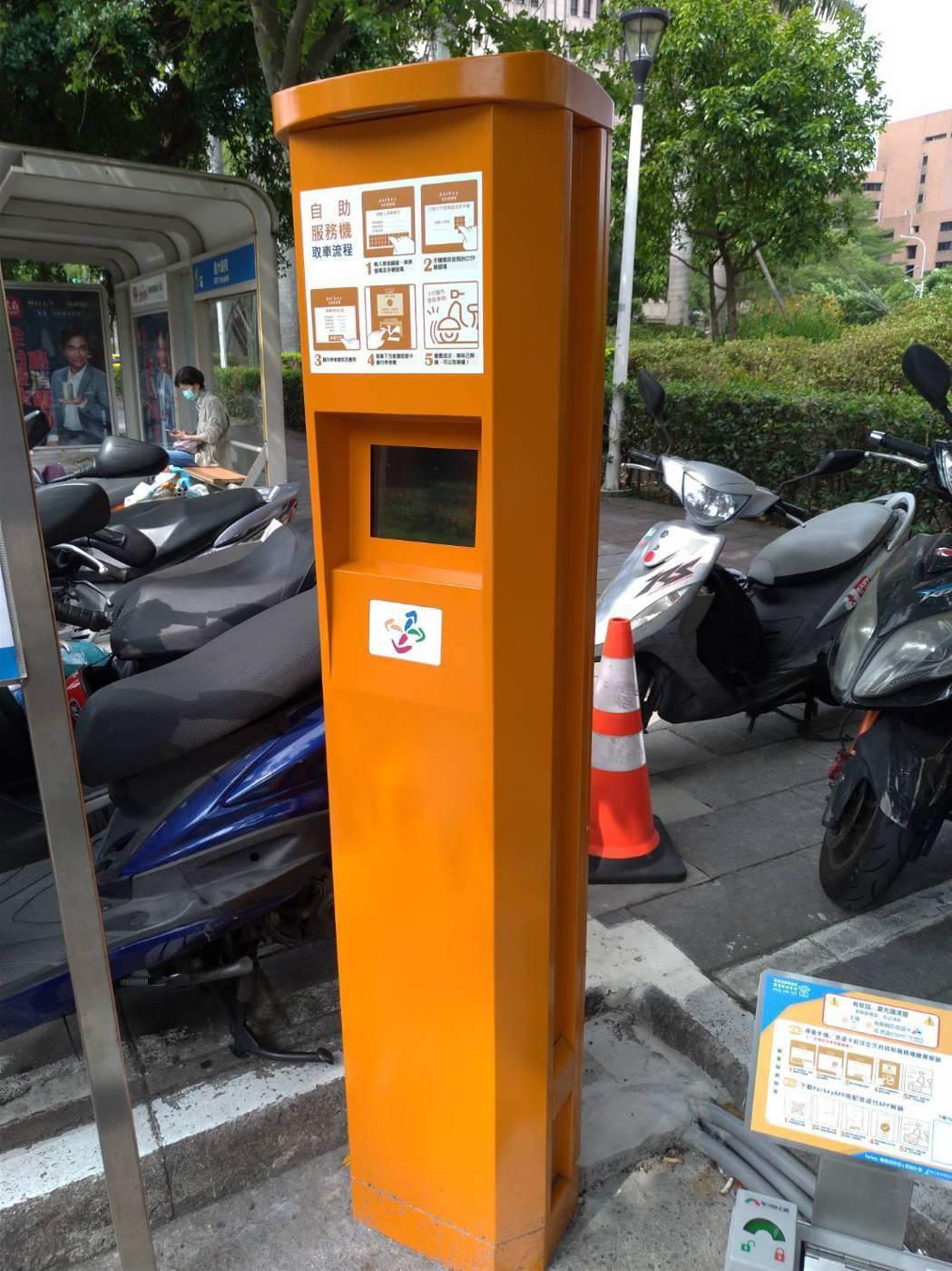 民眾取車時可在自動服務機用悠遊卡付費、解鎖。圖/北市停管處提供