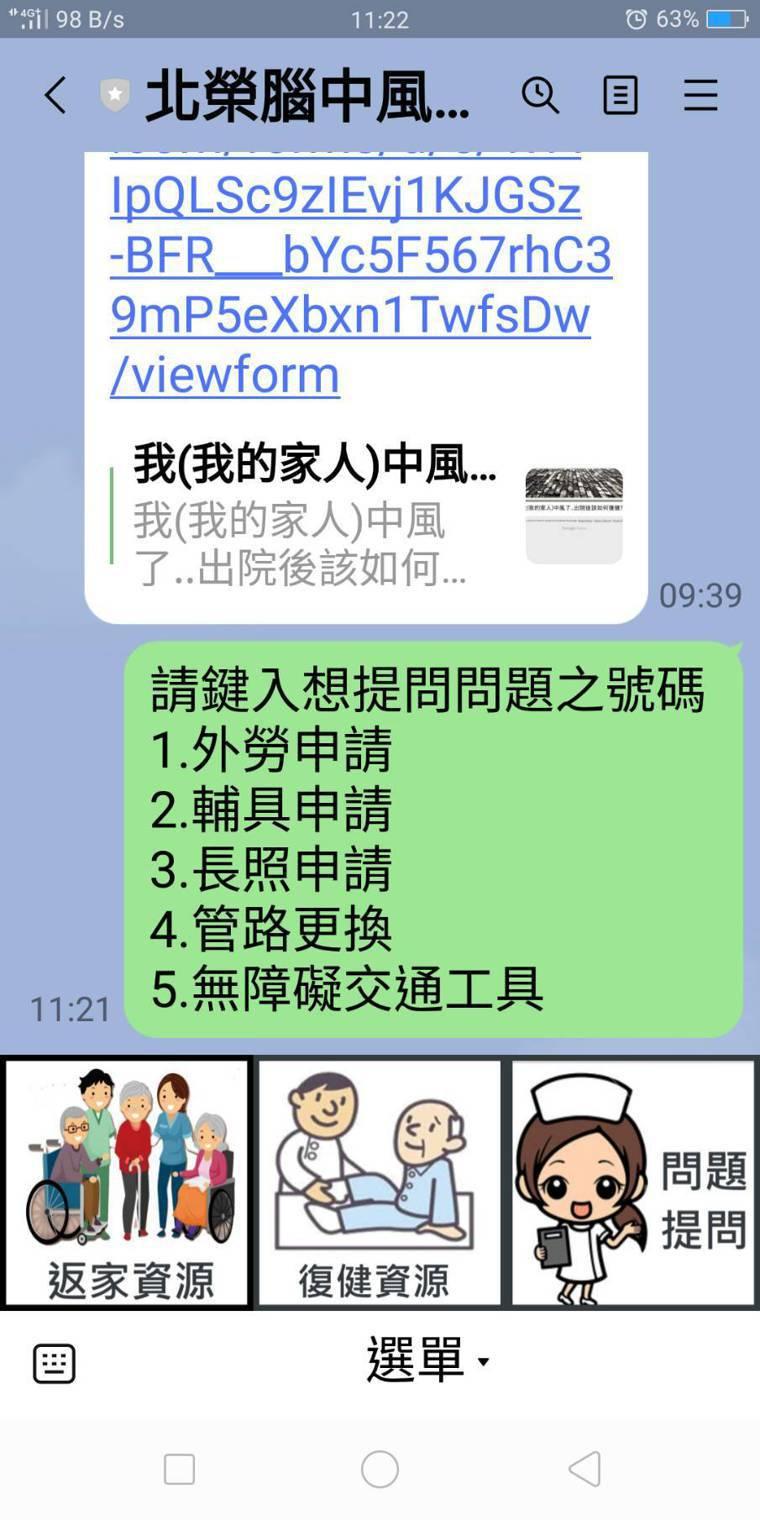 台北榮總建置腦中風資訊平台,包括「返家資源」、「復健資源」、「問題提問」等功能。...