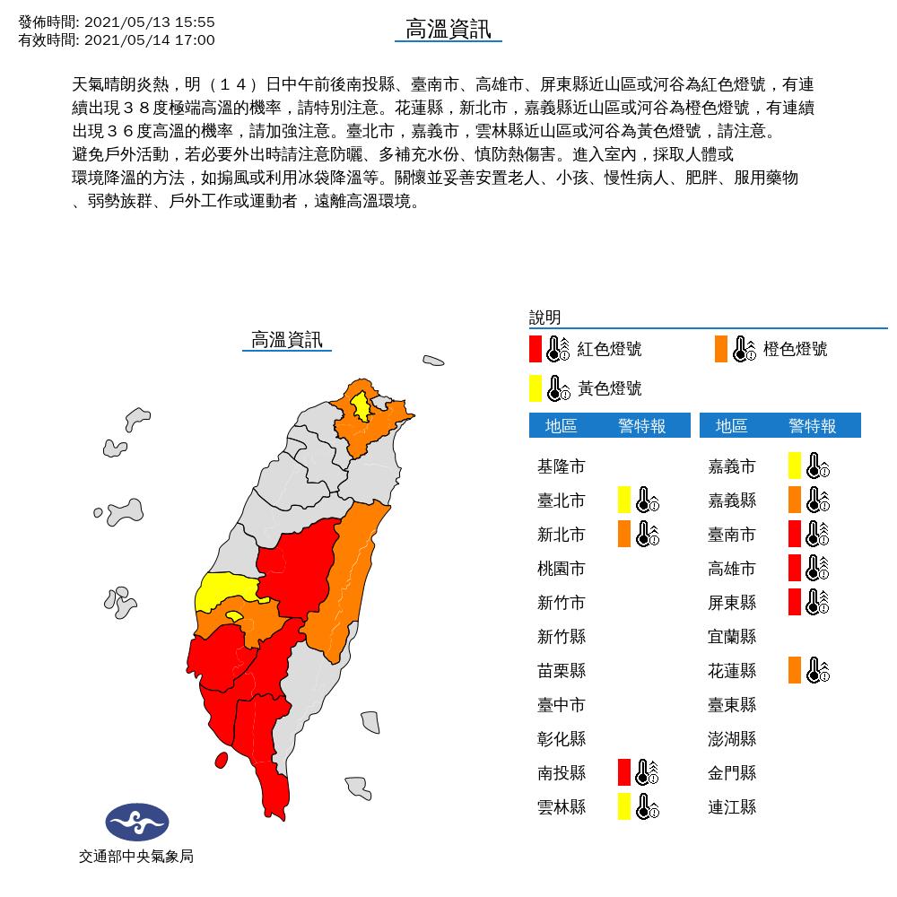 氣象局發布高溫資訊。圖/擷取自氣象局網站