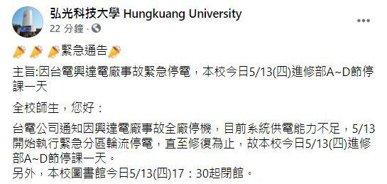弘光科技大學受停電影響,今日進修部停課一天。圖/擷取自弘光科大臉書