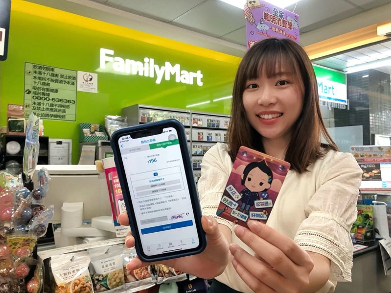 全家便利商店自有支付工具「Fami錢包」即日起功能再升級,新增可儲存全家便利商店禮物卡功能。圖/全家便利商店提供