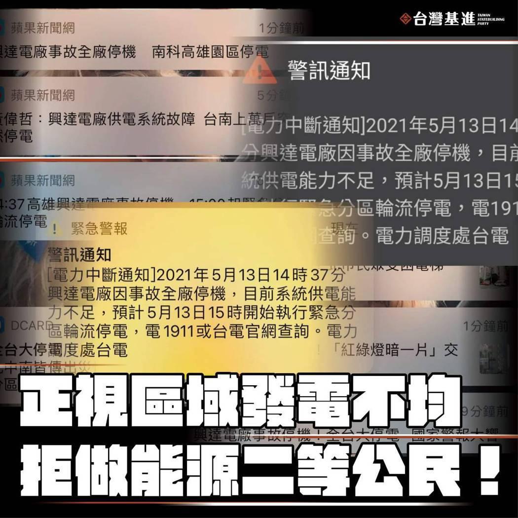 台灣基進今發表聲明呼籲「正視區域發電不均,拒做能源二等公民」。圖/台灣基進提供