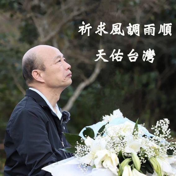 台灣多個縣市今天發生大停電,造成人心不安,前高雄市長韓國瑜今晚有感而發談到,發文...