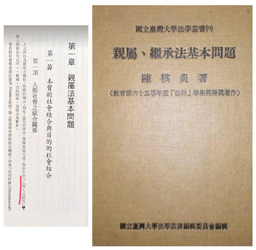 陳時中的父親陳棋炎著作的「親屬、繼承法基本問題」一書,指裡頭提到「人與人之結合」...