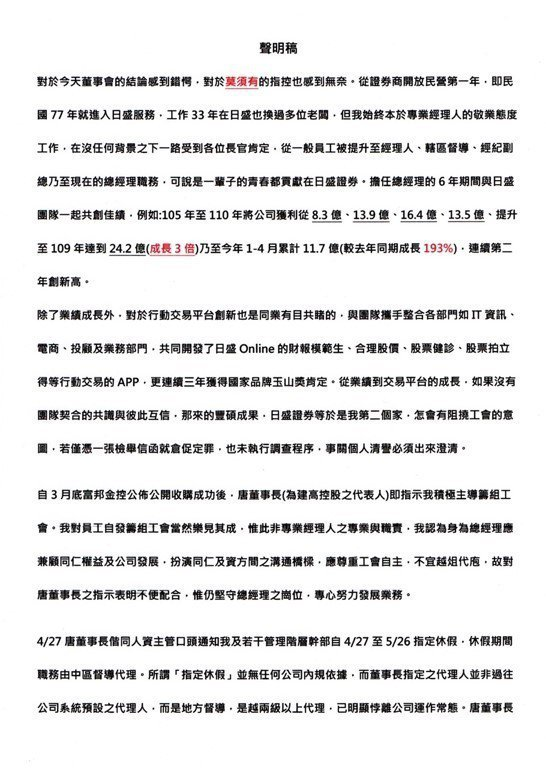 日盛證券總經理黃進明今天突遭資方解任,黃進明晚間發布兩頁聲明申冤。黃進明/提供