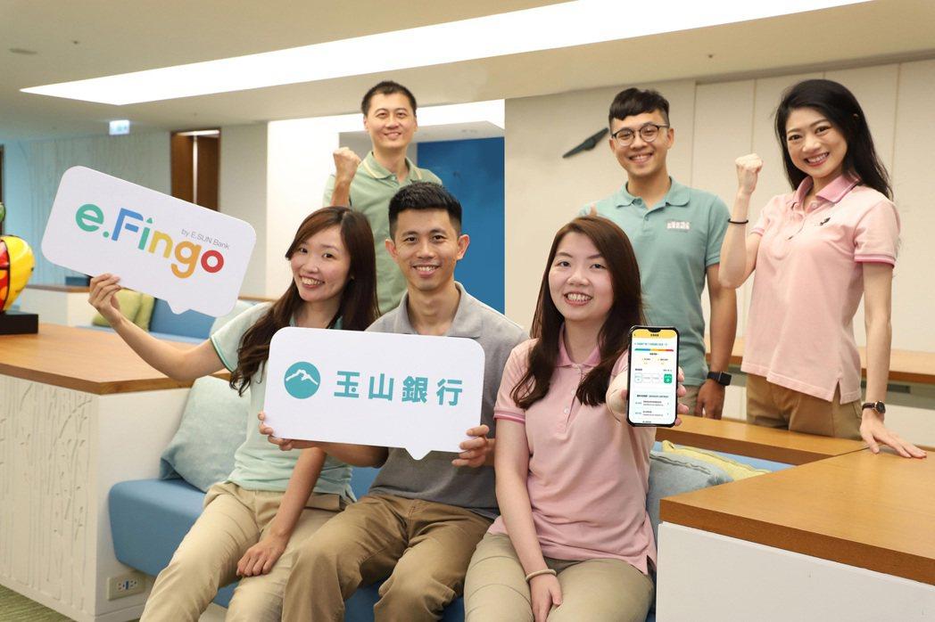 玉山銀行e.Fingo數位品牌推出團隊任務活動,邀集e.Fingo會員共同完成任...