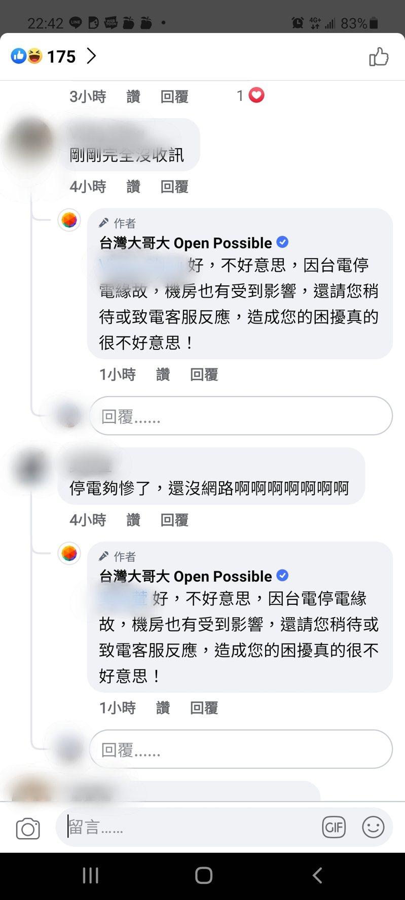 今天下午全台大停電,晚間8點復電後,有使用台灣大哥大民眾上臉書粉專抱怨沒網路。圖/翻攝自台灣大哥大粉專