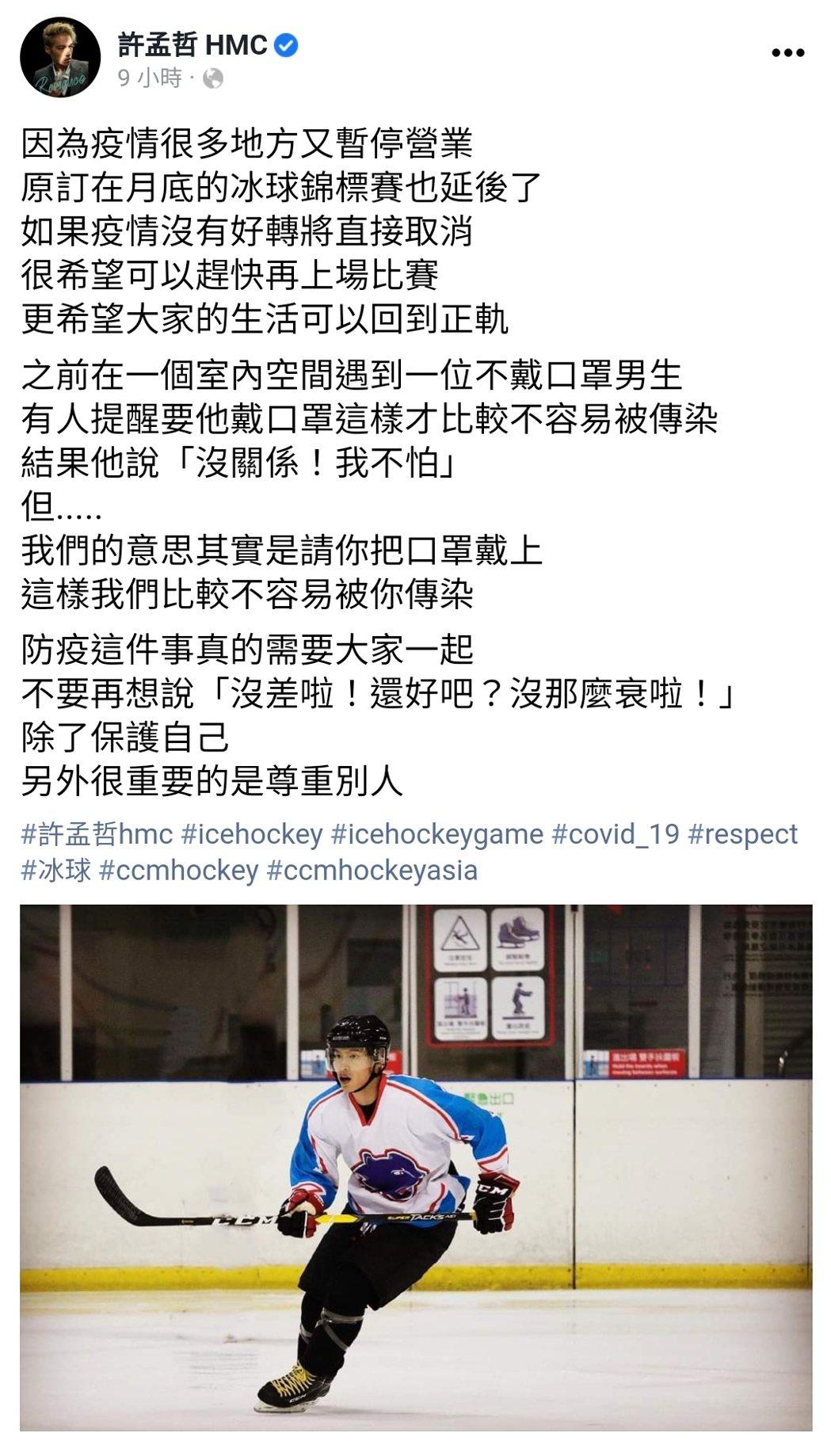 圖/擷自許孟哲臉書