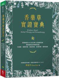 《香藥草實證寶典》 圖/康健出版