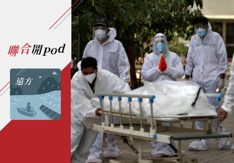 印度疫情大爆發,每日新增病例超過30萬例,24萬人因新冠肺炎死亡。 路透