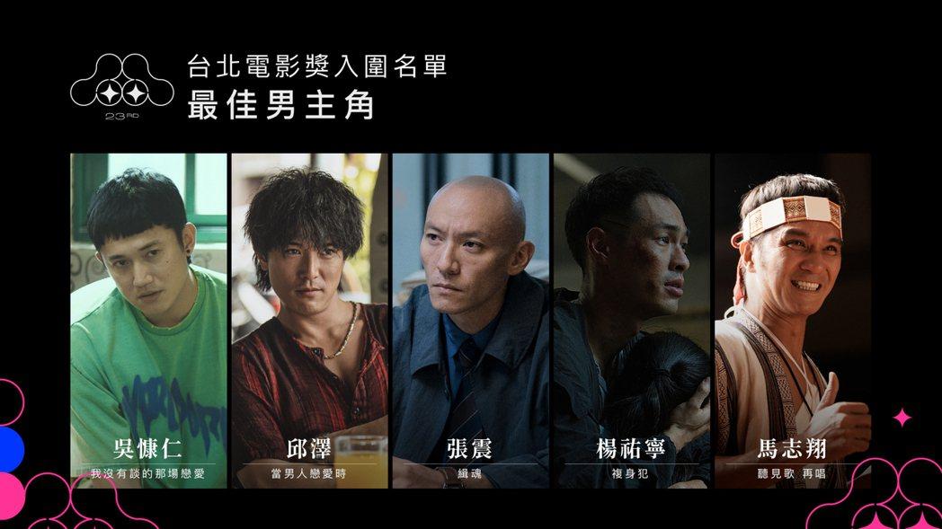 台北電影獎「最佳男主角」入圍名單。 圖/台北電影節提供