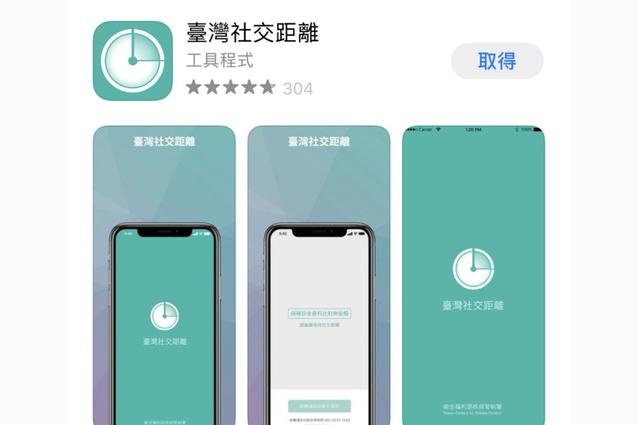 指揮中心推出「台灣社交距離APP」。