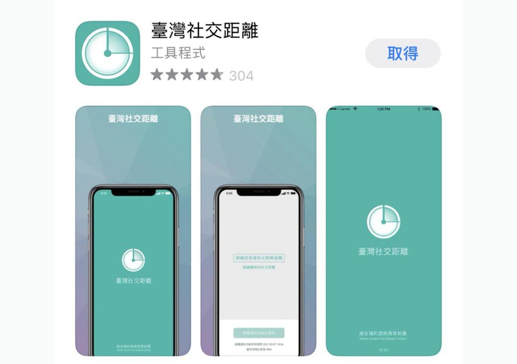 指揮中心推出「台灣社交距離APP」。 圖/取自APP Store