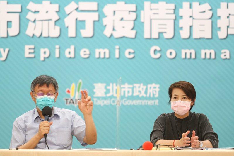 新冠肺炎本土疫情擴大,台北市長柯文哲(左)14日在北市府舉行記者會宣布,15日起八大行業、電子遊戲業、網咖等暫停營業,復業時間視疫情發展再決定。右為台北市副市長黃珊珊。中央社