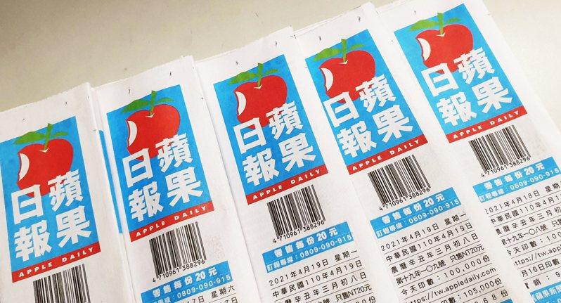 以「腥羶色」在台灣起家,引起一陣新聞報導風雲的蘋果日報,今天內部傳出蘋果日報紙本預計5月17日最後一次出刊。記者陳正興/攝影