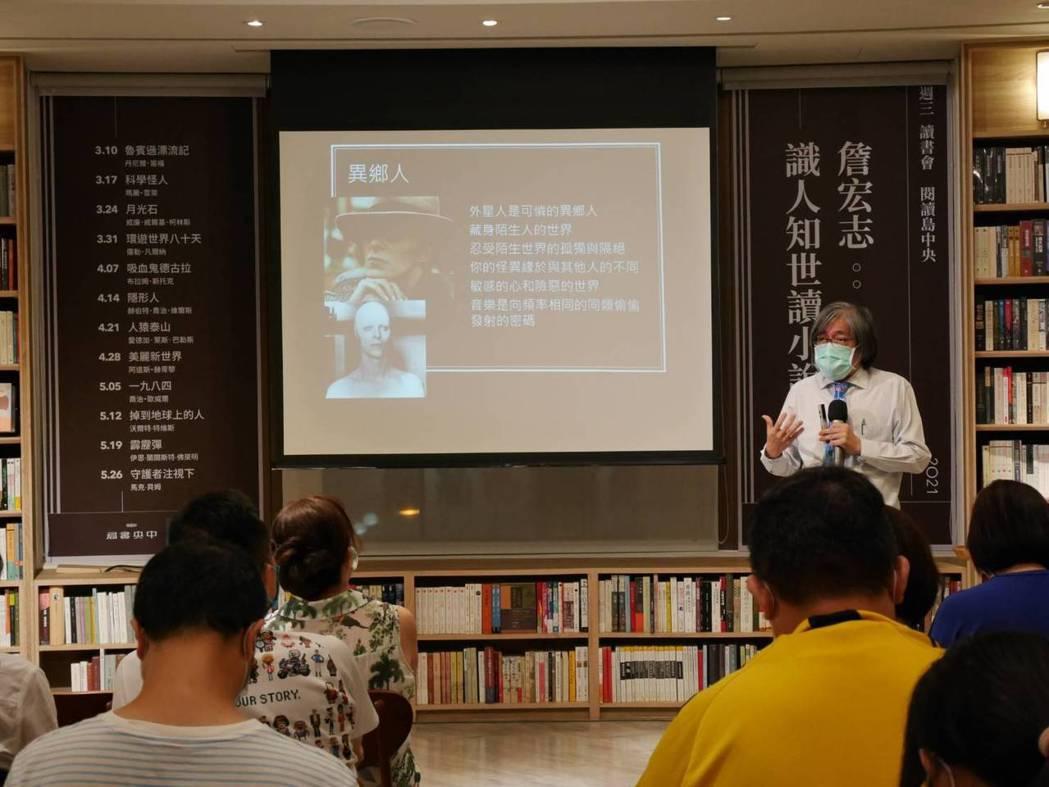 詹先生表示,《掉到地球上的人》是一本被低估的、非常值得介紹的作品。 圖/中央書局...