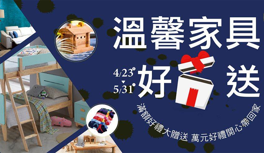 遠雄廣場推出「溫馨家具好禮送」,即日起至5月31日滿額好禮大贈送,萬元好禮開心帶...