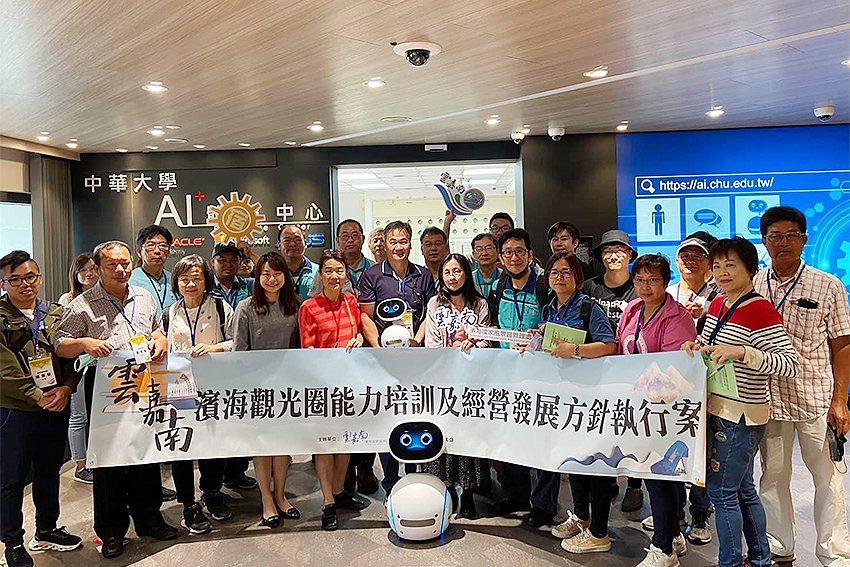 雲嘉南濱海觀光圈業者參訪中華大學Ai+體驗中心。 中華民國地區發展學會/提供