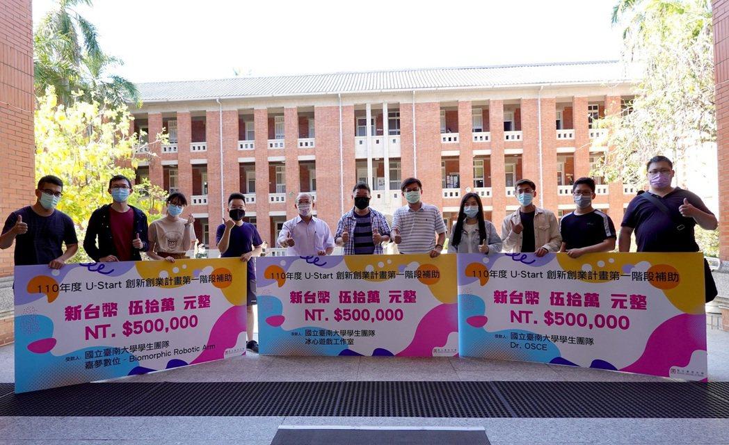 南大3組學生團隊各獲50萬創業金。 台南大學/提供。