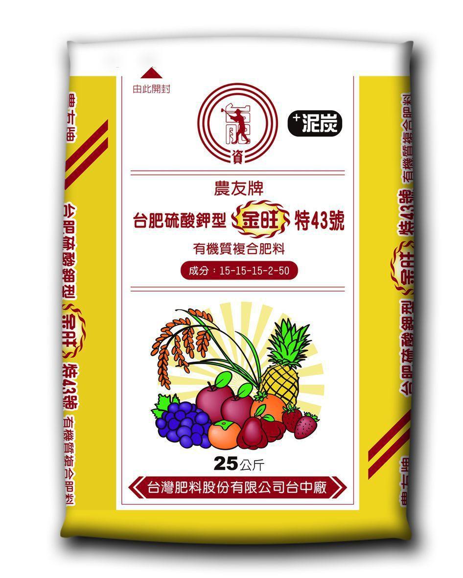 硫酸鉀型金旺特43號有機質複合肥料 台肥公司/提供