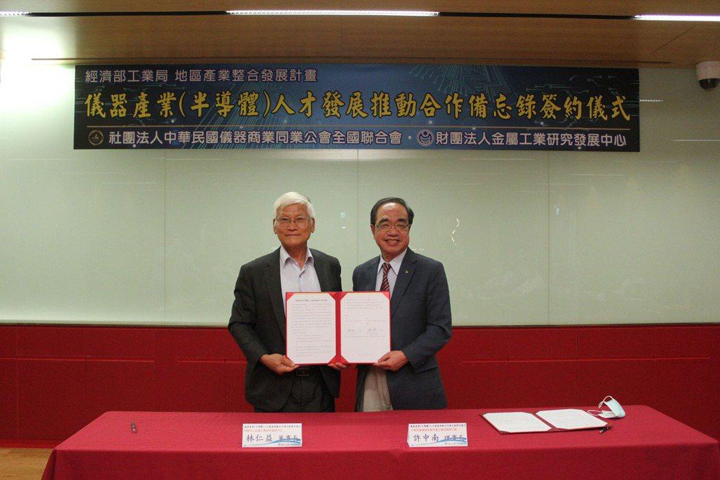 金屬中心董事長林仁益(左)與中華民國儀器商業同業公會全國聯合會理事長許中南共同簽...