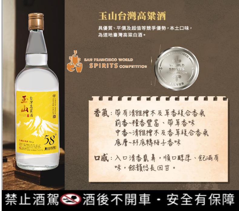 台酒玉山台灣高粱酒58%獲2021舊金山世界烈酒競賽(SFWSC)銀牌。台酒/提...