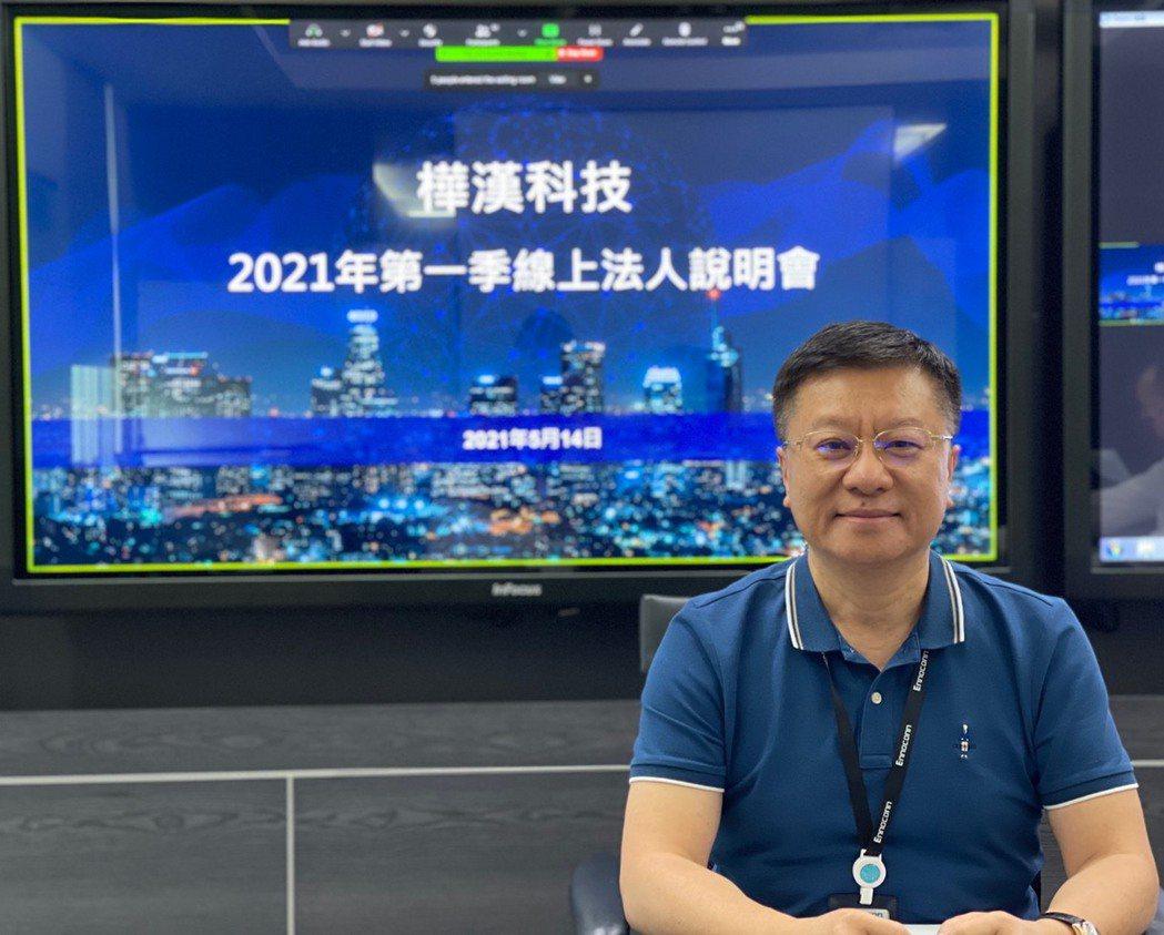 樺漢董事長朱復銓表示,受惠於5G、AIoT、半導體等市場趨勢,推進全球工業電腦軟...