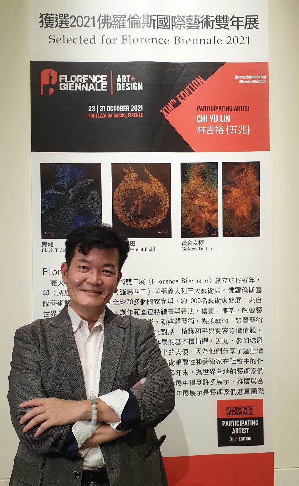 林吉裕展出(義大利佛羅倫斯藝術雙年展)作品。林吉裕(五兆)/提供