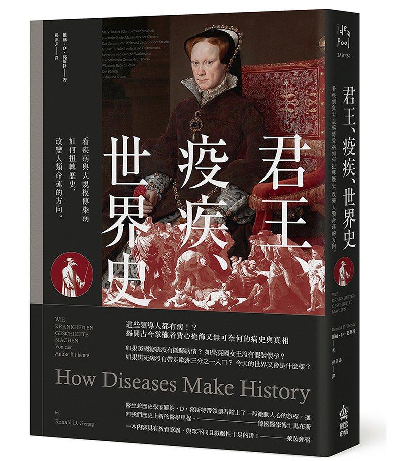 書名:《君王、疫疾、世界史:看疾病與大規模傳染病如何扭轉歷史,改變人類命運的方向》 作者:羅納.D.葛斯特(Ronald D. Gerste) 出版社:創意市集/城邦文化 出版時間:2021年1月19日