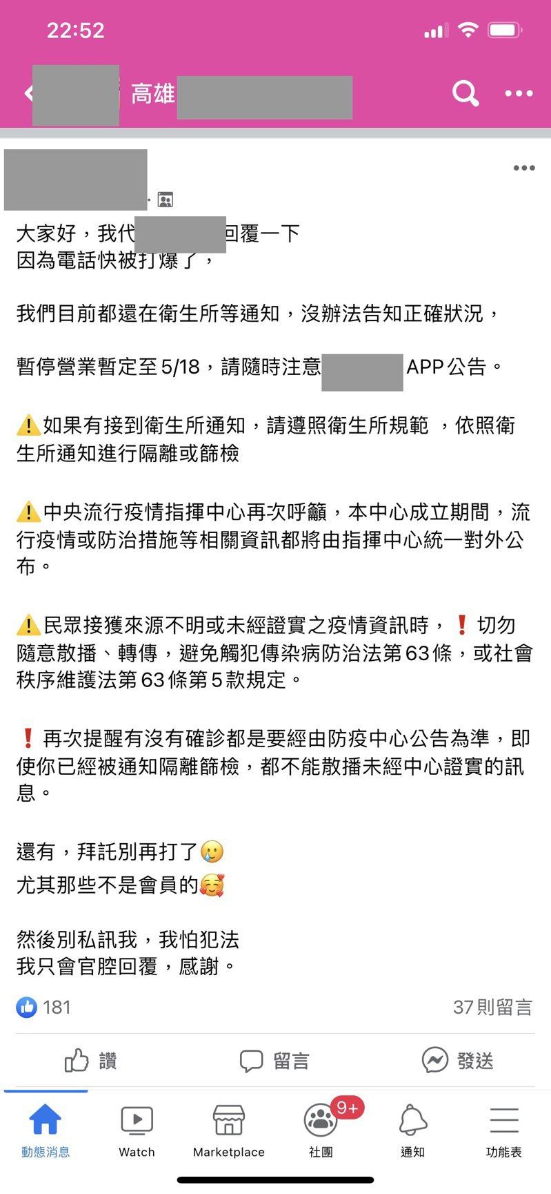 這家運動中心對外回應,暫停營業到5月18日。圖/翻攝自臉書粉專