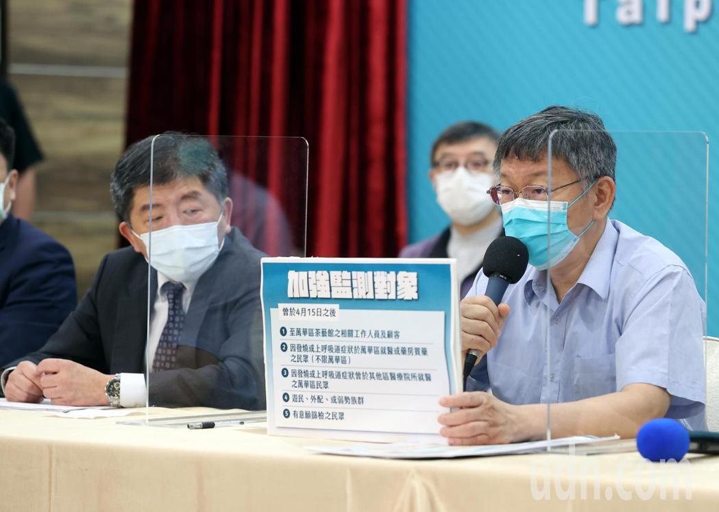 台北市長柯文哲(右)上午與衛福部長陳時中(左)舉行防疫會後記者會,柯文哲表示防疫...