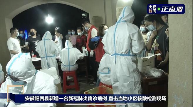 大陸13日新增2例新冠肺炎本土確診病例,都在安徽省。(圖/取自央視新聞)