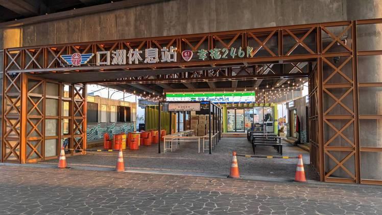 全家便利商店經營的石碇、蘇澳、新營國道服務區、三義車亭服務區及口湖休息站除了落實...