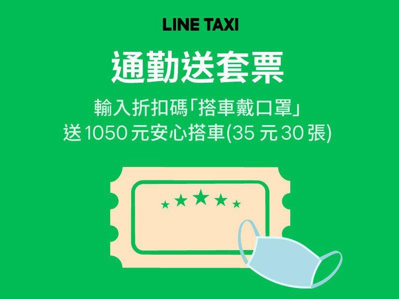 搭LINE TAXI通勤 套票優惠直接Get,輸入折扣碼拿1,050元。  圖/...