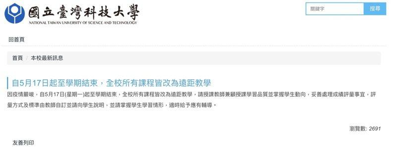 國內疫情持續升溫,多所大專院校啟動遠距教學。台灣科技大學稍早發布最新消息,因疫情嚴峻,將自5月17日下周一起至學期結束,全校所有課程皆改為遠距教學。圖/取自台科大網站