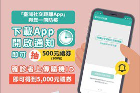 疫情爆炸單日增29本土 指揮中心籲下載臺灣社交距離App