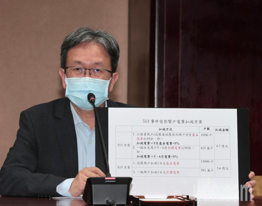 台電副總王耀庭下午出席經濟部「0513事故初步調查」記者會,說明電費扣減方案。記...