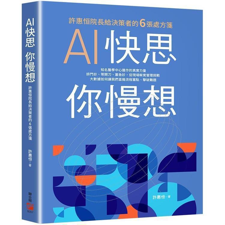 《AI快思 你慢想》 圖/本報資料照片作者: 許惠恒 出版社:聯合報-...