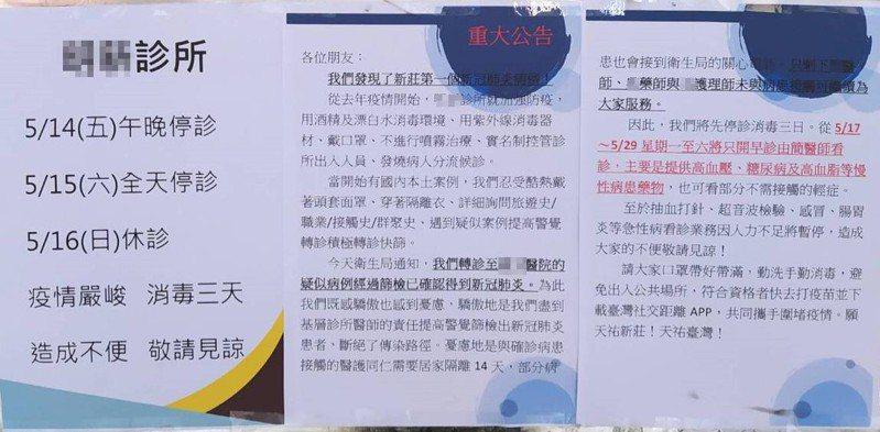 國內本土疫情延燒,新北市新莊區一家診所今天臨時休診,並在門口張貼公告:「我們發現了新莊第一個新冠肺炎病例」。圖/民眾提供