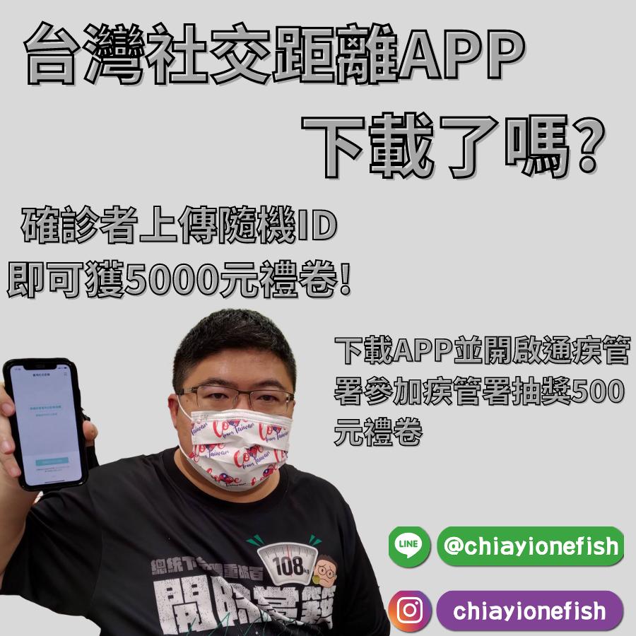 民進黨立委蔡易餘今下午在臉書呼籲民眾,下載衛福部所設立的「台灣社交距離App」。...