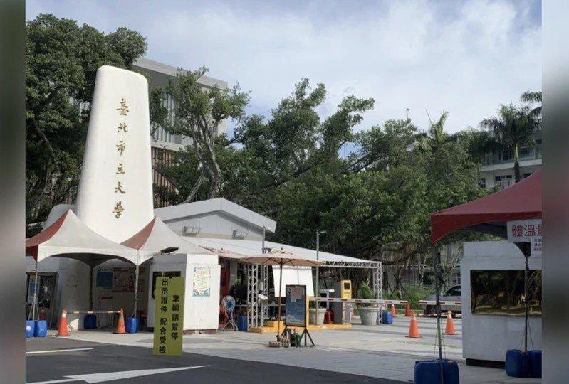 台北市立大學。本報系資料照片