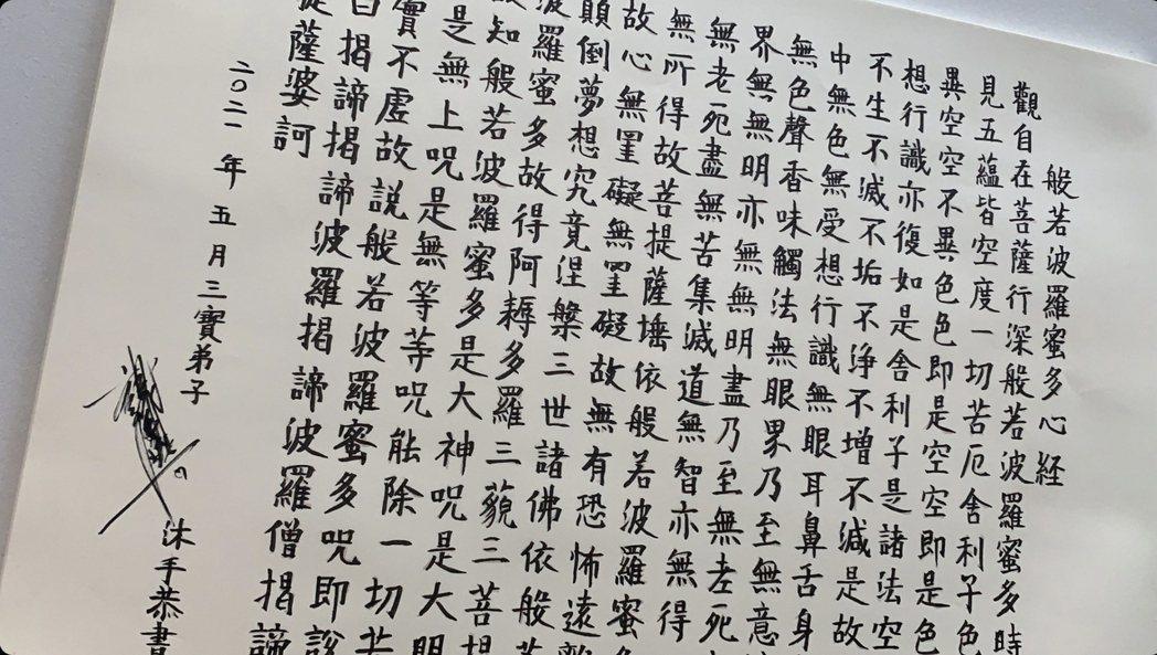 謝金燕雖隻字未提父親,也於豬哥亮逝世4周年分享手抄經文。圖/摘自IG