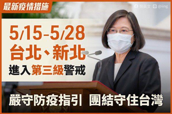 蔡英文總統表示,疫情嚴峻,要拜託全體國人及在台灣的外國朋友嚴守防疫指引,團結守住...