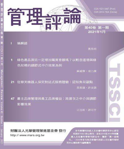 全球第一本華文管理學術期刊《管理評論》,今年邁入第40年。 光華管理策進基金會/...
