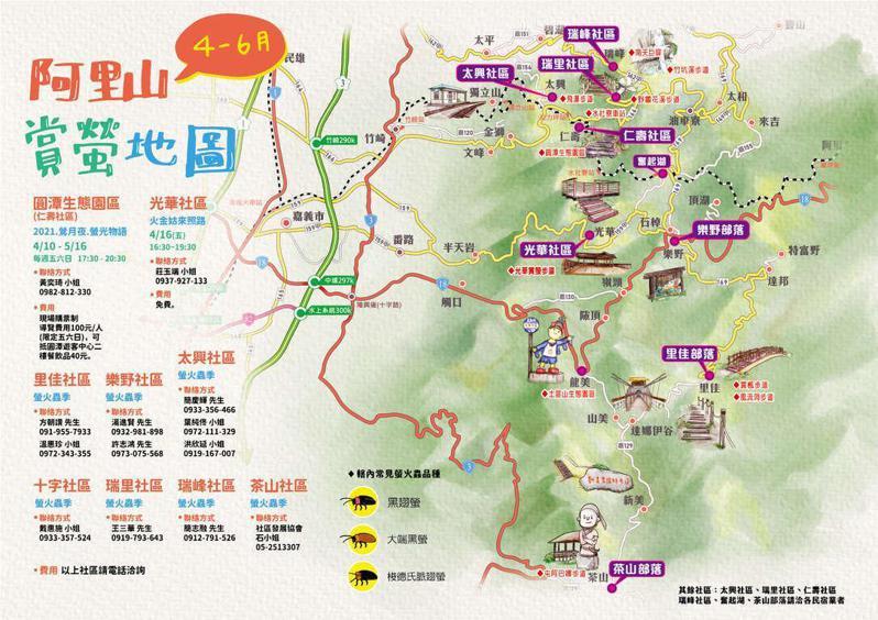 阿里山賞螢地圖;圖:阿里山國家風景區