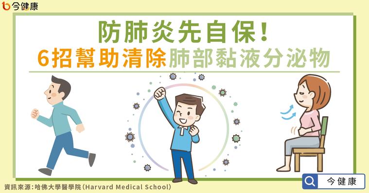 防肺炎先自保!6招幫助清除肺部黏液分泌物