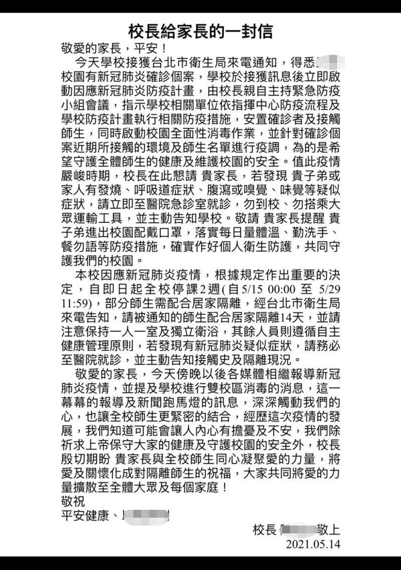 新北某專科學校昨天由校長發一封給家長的信,因接獲台北市衛生局通知,學校有新冠肺炎個案,自15日起停課2周,且部分師生需配合居家隔離。圖/民眾提供