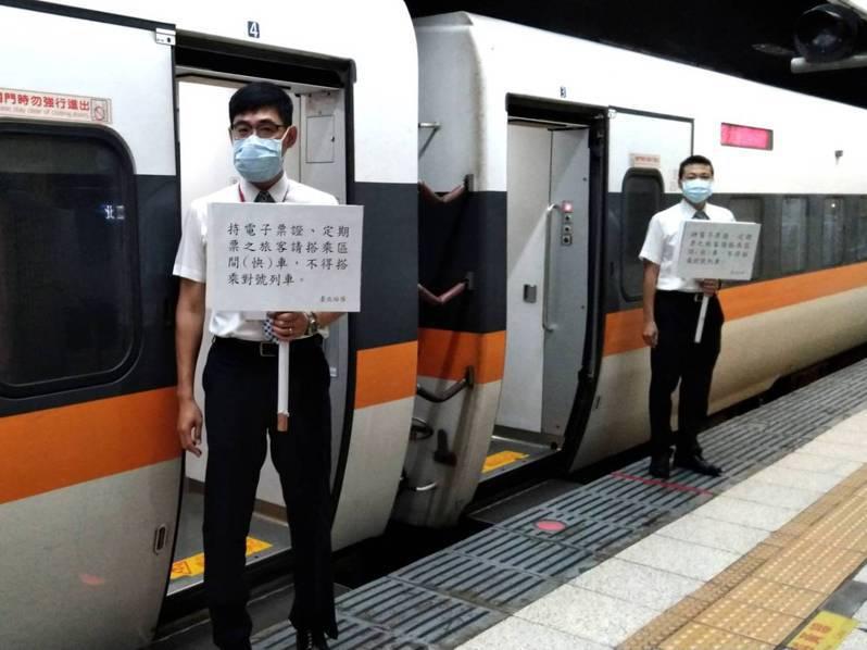 台鐵在車站及月台宣導旅客禁止使用電子票證搭對號列車。圖/台鐵局提供